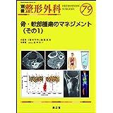 骨・軟部腫瘍のマネジメント(その1) (別冊整形外科)