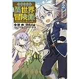 転生貴族の異世界冒険録 2 (マッグガーデンコミックス Beat'sシリーズ)