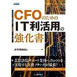 CFOのためのIT利活用の強化書