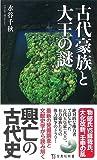 古代豪族と大王の謎 (宝島社新書)