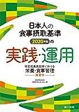 日本人の食事摂取基準(2020年版)の実践・運用―特定給食施設等における栄養・食事管理―演習付