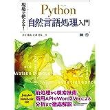 現場で使える! Python自然言語処理入門 (AI & TECHNOLOGY)