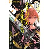クイーンズ・クオリティ (10) (Betsucomiフラワーコミックス)