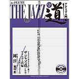 フルート ザ ジャズ道 アドリブ入門編~実践につながる技 【CD付】