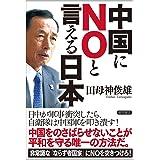 中国にNOと言える日本 (一般書)