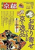 月刊京都2020年9月号[雑誌]
