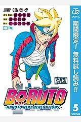 BORUTO-ボルト- -NARUTO NEXT GENERATIONS-【期間限定無料】 5 (ジャンプコミックスDIGITAL) Kindle版
