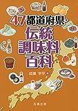 47都道府県・伝統調味料百科