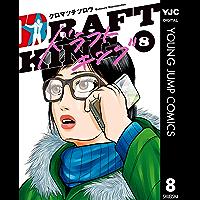 ドラフトキング 8 (ヤングジャンプコミックスDIGITAL)