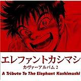 エレファントカシマシ カヴァーアルバム2 ~A Tribute To The Elephant Kashimashi~