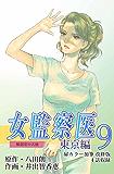 女監察医(9)〈改修版〉