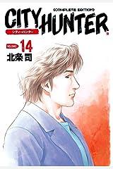 シティーハンター 14巻 Kindle版