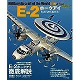 E-2 ホークアイ (世界の名機シリーズ)