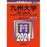 九州大学(理系−前期日程) (2021年版大学入試シリーズ)