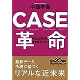 CASE革命 MaaS時代に生き残るクルマ (日経ビジネス人文庫)
