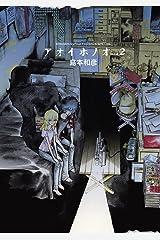 アオイホノオ(2) (ゲッサン少年サンデーコミックス) Kindle版