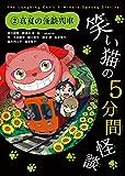 笑い猫の5分間怪談(2) 真夏の怪談列車 (電撃単行本)