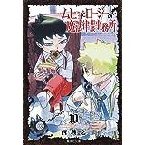 ムヒョとロージーの事務所 10 (集英社文庫―コミック版)