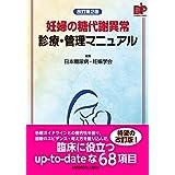 妊婦の糖代謝異常 診療・管理マニュアル 改訂第2版