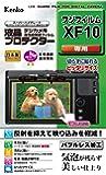 Kenko 液晶保護フィルム 液晶プロテクター FUJIFILM XF10用 KLP-FXF10