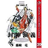 封神演義 カラー版 20 (ジャンプコミックスDIGITAL)