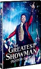 グレイテスト・ショーマン [DVD]