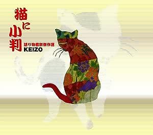 ~語り物音楽傑作選~「猫に小判」