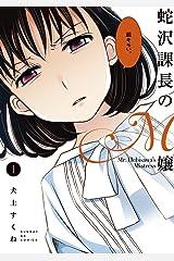 蛇沢課長のM嬢(1) (サンデーGXコミックス) Kindle版