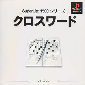 クロスワード SuperLite1500シリーズ