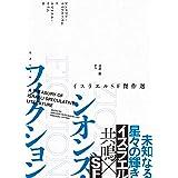 シオンズ・フィクション イスラエルSF傑作選 (竹書房文庫)
