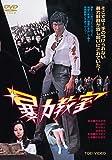 暴力教室 [DVD]