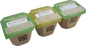 カップが生分解する100%オーガニック栽培キット カップガーデン サラダセット 【ルッコラ・スナップエンドウ・赤ラデッシュ】