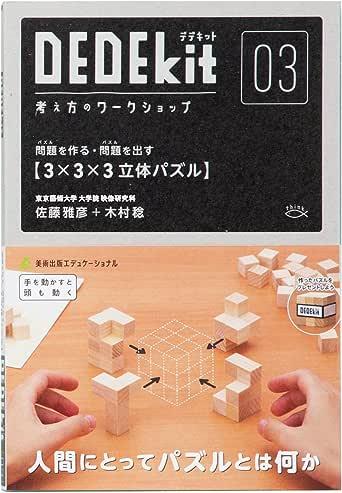 DEDEkit デデキット 考え方のワークショップ 03 【 3×3×3 立体パズル 】 佐藤雅彦+木村稔