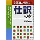 試験に出ない仕訳の本―「覚える」だけでは対応できない経理実務のテクニック