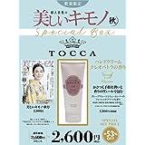 美しいキモノ 2018年 秋号 × 「TOCCA」ハンドクリーム 特別セット