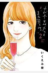 おやすみカラスまた来てね。(2) (ビッグコミックス) Kindle版