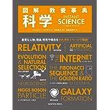 図解 教養事典 科学 instant science