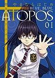 碧き青のアトポス (1) (サンデーGXコミックス)