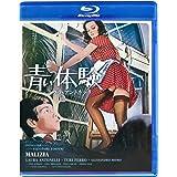 青い体験 Blu-ray <無修正版>