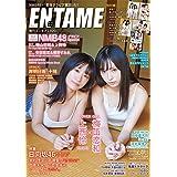 ENTAME 特別編集版 2020年 11 月号 [雑誌]: ENTAME 増刊