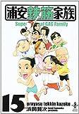 浦安鉄筋家族 文庫版 コミック 1-15巻セット (秋田文庫 )