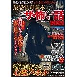 最恐怪奇読本 ザ・怖い話 2021 (DIA Collection)