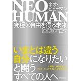 NEO HUMAN ネオ・ヒューマン: 究極の自由を得る未来