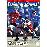 月刊トレーニングジャーナル 2021年4月号 (2021-03-10) [雑誌]