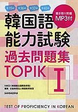 MP3付 第35回+第36回+第37回+第41回 韓国語能力試験過去問題集 TOPIK I