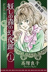 妖しの森の幻夜館 1【期間限定 無料お試し版】 (ボニータ・コミックス) Kindle版