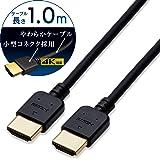 エレコム ハイスピードHDMIケーブル 1.0m やわらか イーサネット/4K/3D/オーディオリターン対応 ブラック CAC-HD14EY10BK