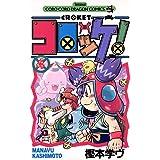 コロッケ!(4) (てんとう虫コミックス)