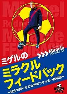 ミゲルのミラクルフィードバック 〜試合で輝く子どもが育つサッカー指導術〜 [DVD]