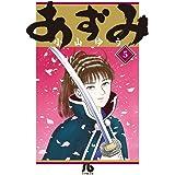 あずみ 5 (小学館文庫 こA 50)